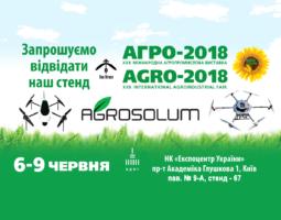 Агросолум на АГРО-2018
